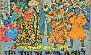 ঘানিম আইয়ুব আর কুৎ-অল-এর কাহিনী