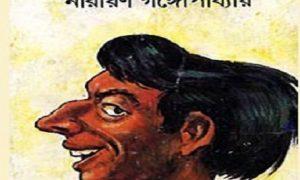 টেনিদার সমগ্র
