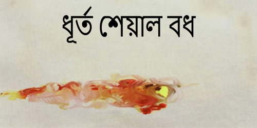 ধূর্ত শেয়াল বধ