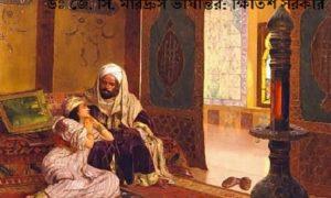 সহস্র এক আরব্য রজনী (আলিফ লায়লা)- প্রথম শেখের কাহিনী