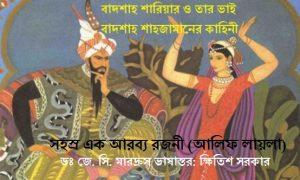 বাদশাহ শারিয়ার ও তার ভাই বাদশাহ শাহজামানের কাহিনী