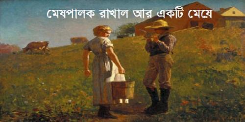 মেষপালক রাখাল আর একটি মেয়ে