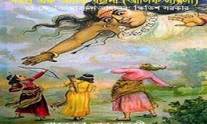 সহস্র এক আরব্য রজনী-শাহজাদা আর রাক্ষসী