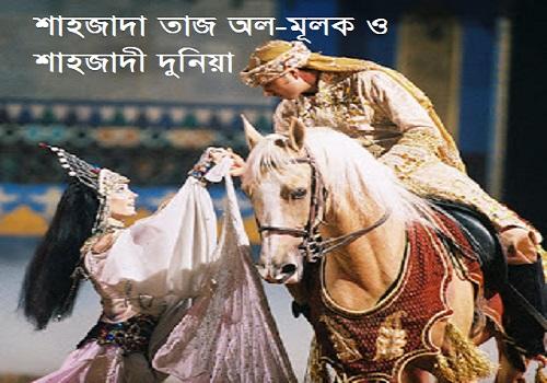 শাহজাদা তাজ অল-মূলক ও শাহজাদী দুনিয়া