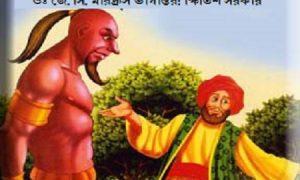 সওদাগর আর আফ্রিদি দৈত্য