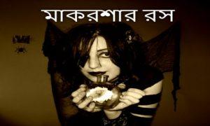 মাকরশার রস