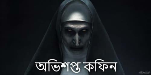 অভিশপ্ত কফিন
