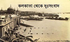 কালো বাক্সের রহস্য- কলকাতা থেকে দুঃসংবাদ