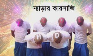 কালো বাক্সের রহস্য-ন্যাড়ার কারসাজি