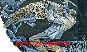 কর্নেলের গল্প- প্রতাপগড়ের মানুষখেকো