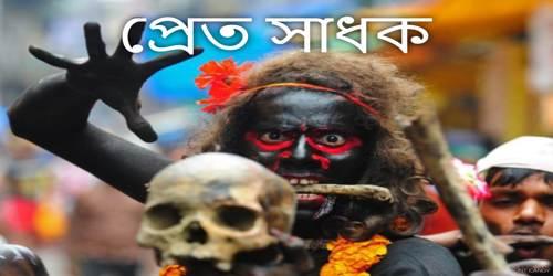 প্রেত সাধক