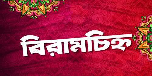 বিরামচিহ্ন