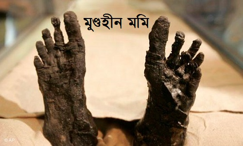 কালো বাক্সের রহস্য-মুণ্ডহীন মমি