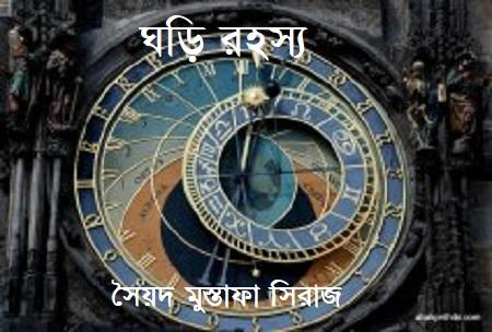 কর্নেলের গল্প- সৈয়দ মুস্তাফা সিরাজ