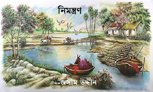 নিমন্ত্রণ