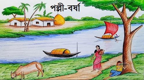 পল্লী-বর্ষা