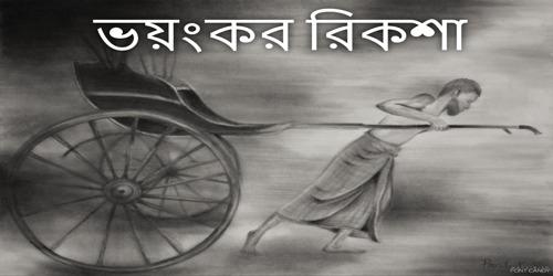 ভয়ংকর রিকশা