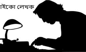 সাইকো লেখক