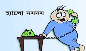 হ্যালো দমদম