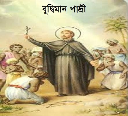 বুদ্বিমান পাদ্রী