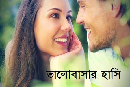 ভালোবাসার হাসি