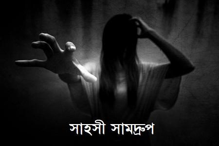 সাহসী সামদ্রুপ