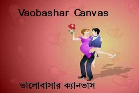 ভালোবাসার ক্যানভাস (Valobashar Canvas)
