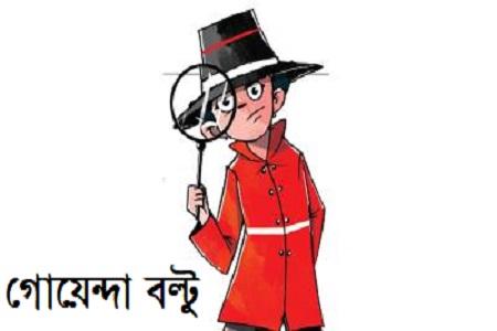 গোয়েন্দা বল্টু