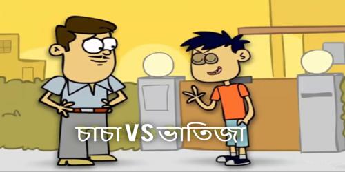 চাচা vs ভাতিজা