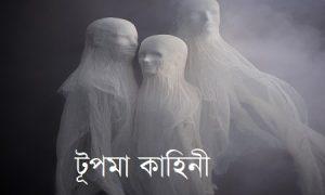 টূপমা কাহিনী
