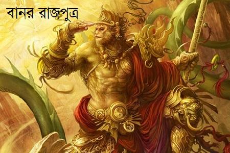 বানর রাজপুত্র