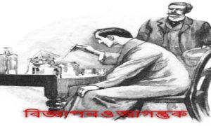 বিজ্ঞাপন ও আগন্তুক