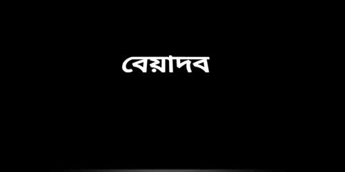 বেয়াদব