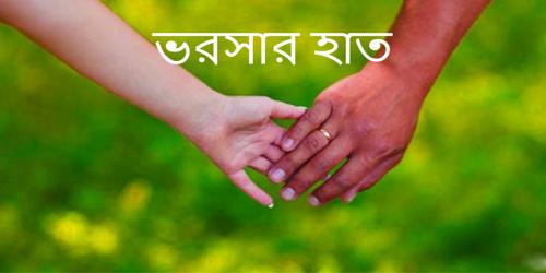 ভরসার হাত