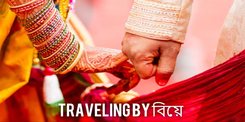 Traveling by বিয়ে