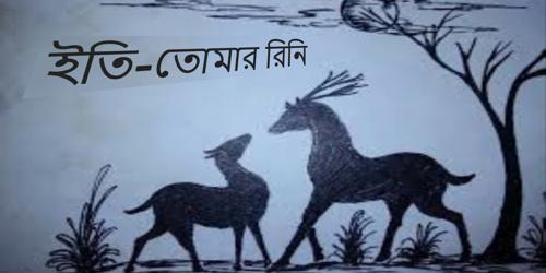 ইতি-তোমার রিনি