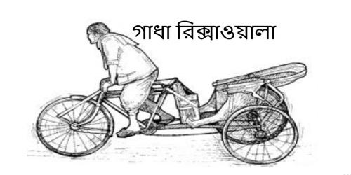 গাধা রিক্সাওয়ালা
