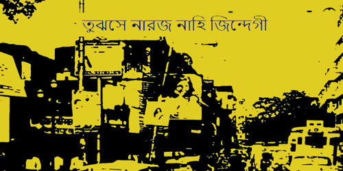 তুঝসে নারাজ নেহি জিন্দেগী