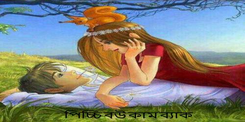 পিচ্চি বউ কাম ব্যাক