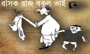 রসিক রাজ বকুল ভাই