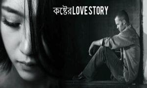 কষ্টের love story