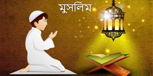 মুসলিম