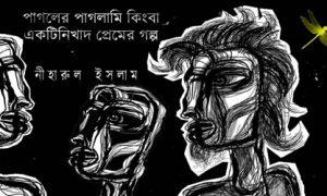 পাগলের পাগলামি কিংবা একটি নিখাদ প্রেমের গল্প