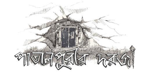 পাতালপুরীর দরজা