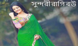সুন্দরী রাগি বউ