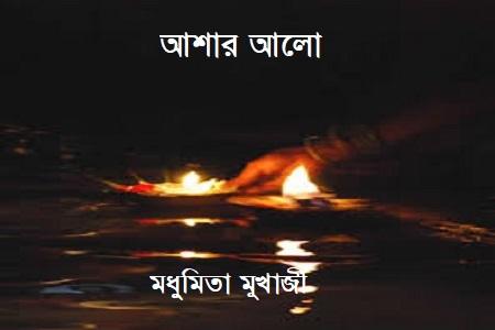 আশার আলো