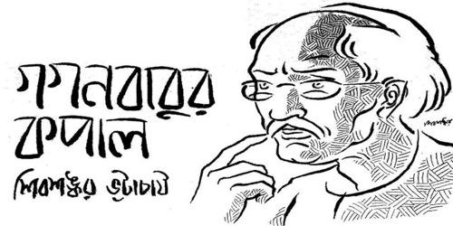 গগনবাবুর কপাল