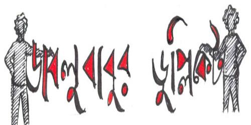 ডাবলুবাবুর ডুপ্লিকেট