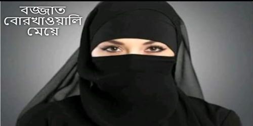 বজ্জাত বোরখাওয়ালি মেয়ে