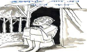 রাজামশাই, বাঘ আর বুড়ির গল্প